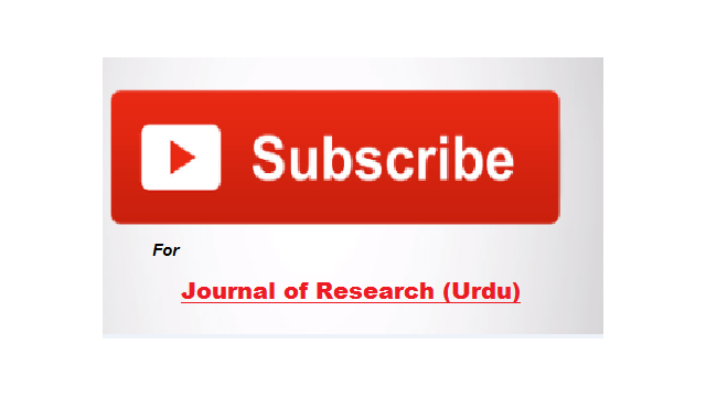 Subscribe JOR (Urdu) for your liberary