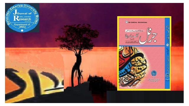 جرنل آف ریسرچ(اردو) کا تازہ شمارہ شائع