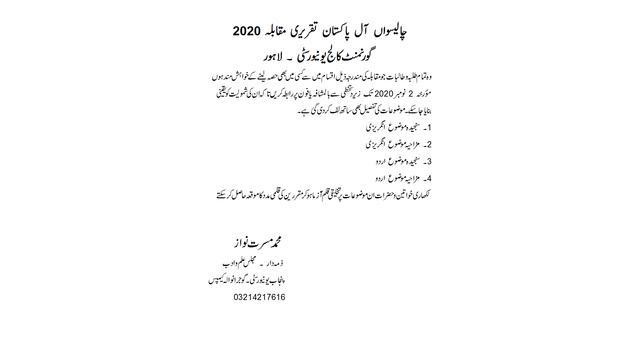 All Pakistan Allama Iqbal Declamation Contest 2020