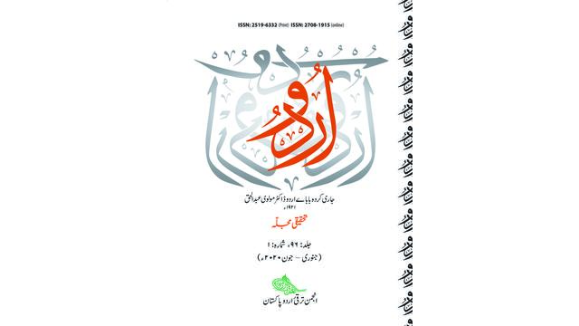 New Issue of Urdu (Jan-Jun 2020)